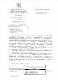 Оценка деловой репутации предприятия оформление сертификата с  Свидетельство о регистрации в едином реестре зарегистрированных систем добровольной сертификации
