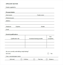job application form template part time job application form standard samples 8 free documents in