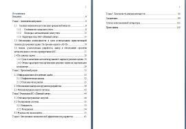 Разработка информационной системы Шинный центр Курсовые  Дипломная работа на тему Разработка информационной системы Шинный центр