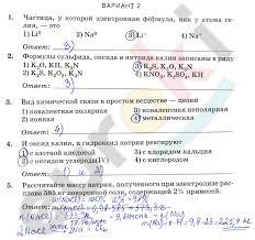 ГДЗ по химии класс Габриелян Краснова контрольные работы решебник Проверочная работа №11 Щелочные металлы