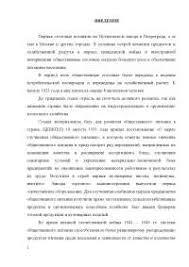 Реферат на тему Организация работы кондитерского цеха docsity  Реферат на тему Организация работы помещений для выпечки изделий