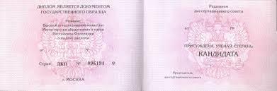 Купить Диплом кандидата наук образца года по выгодной цене Форма диплома кандидата наук утверждена приказом Минобрнауки от 27 июня 2011 года № 2067 который устанавливает уровень защиты А для данного документа