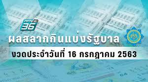 ตรวจหวย - ผลสลากกินแบ่งรัฐบาล งวดวันที่ 16 กรกฎาคม 2563 : PPTVHD36