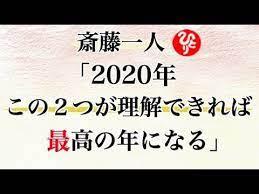 斎藤 一人 ユーチューブ 2020