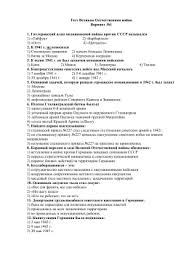 Итоги и уроки Великой Отечественной войны Вариант Великая Отечественная война 1941