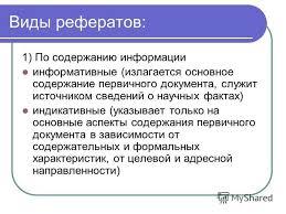 Презентация на тему Научные основы реферирования Научно  9 Виды рефератов