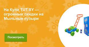 Купить <b>мыльные пузыри</b> в Гродно на портале Kupi.tut.by