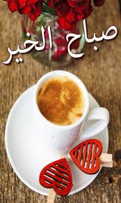 Good Morning Love Quotes In Arabic Best Of Good Morning Quotes In Arabic 24 V24 APK Download Android