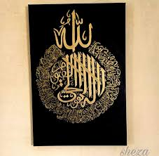 ayat ul kursi in black and gold