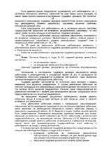Трудовой договор Реферат Бизнес id  Реферат Трудовой договор 26