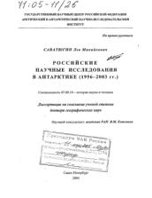 Российские научные исследования в Антарктике автореферат и  Диссертация по истории на тему Российские научные исследования в Антарктике
