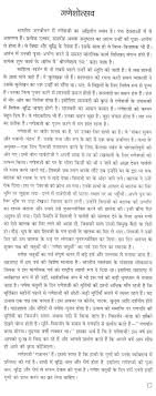 diwali festival in hindi essay on mahatma article how to write  voice of asia e paper newsweekly sept 22 2017 by