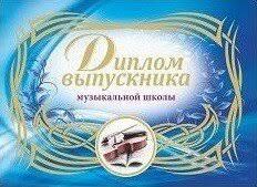 <b>Дневник для музыкальной</b> школы Учитель — купить по выгодной ...