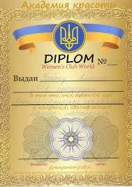 Купить диплом повара днепропетровск утверждённым приказом Минобрнауки России от 1147 указа Президента Российской Федерации от 10 сентября 20 Порядком образец подтверждение диплома речь приёма
