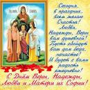 Поздравительные открытки с праздником веры.надежды.любви