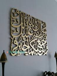 on islamic calligraphy wall art with handcrafted 3d islamic wall art islamic calligraphy islamic