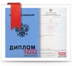 Купить настоящий диплом колледжа в Челябинске Купить диплом колледжа с 2011 по 2013 г