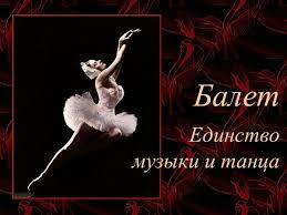 Балет Единство музыки и танца Музыкальная Фантазия Балет Единство музыки и танца