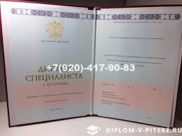 Купить диплом врача косметолога медицинского ВУЗа в Санкт  diplom specialista s otlichiem 2014 1
