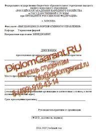 РАНХиГС Отчет по организационно управленческой практике Дневник организационно управленческой практики РАНХиГС