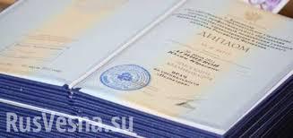 Поздравление с получением диплома о высшем образовании сервер Афганская война представляет проект поздравление с получением диплома о высшем образовании art of war девятый класс уж к концу подлетел