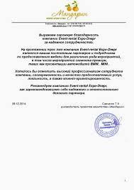 Рекомендации и Дипломы expo dnepr Рекомендации и Дипломы