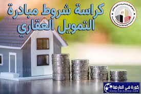 كراسة شروط مبادرة التمويل العقاري 2021 pdf للحصول على شقة تمليك بأقل من سعر  الإيجار - كورة في العارضة