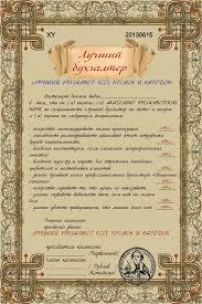 Бланк шуточного диплома Лучший бухгалтер в мире Всё для  Бланк шуточного диплома Лучший бухгалтер в мире