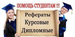 Курсовые Работы в Николаев ua Помогу в написании рефератов курсовых и дипломных работ