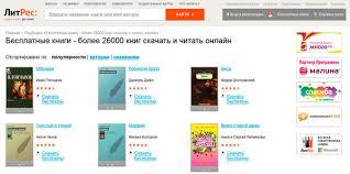 легальных онлайн библиотек на которых можно читать и скачивать  5 легальных онлайн библиотек на которых можно читать и скачивать книги бесплатно Чтение