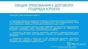 Презентация на тему СЕМИНАР Договор подряда на выполнение  3 ОБЩИЕ ТРЕБОВАНИЯ К ДОГОВОРУ ПОДРЯДА
