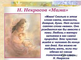 Презентация на тему Сочинение о маме Моя милая мамочка Урок  6 Мама