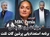 نتیجه تصویری برای پخش انلاین پرشین گات تلنت جمعه 18 بهمن