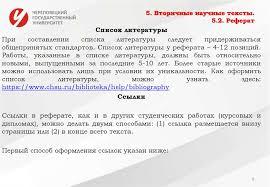 Культура речи Особенности научного стиля Лекция  Реферат 5 Вторичные научные тексты 5 2
