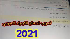 اجابات امتحان الكيمياء التجريبي للصف الاول الثانوي 2021 - YouTube
