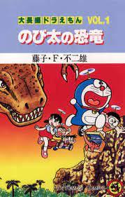 のび太 の 恐竜