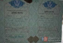 Дипломы Казахтан Купить диплом колледжа Казахстан с приложением 2017 2009 год