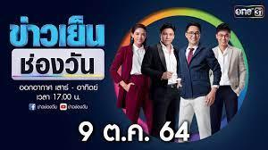 🔴 LIVE #ข่าวเย็นช่องวัน | 9 ตุลาคม 2564 | ข่าวช่องวัน