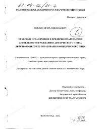 Диссертация на тему Правовые ограничения в предпринимательской  Диссертация и автореферат на тему Правовые ограничения в предпринимательской деятельности гражданина физического лица