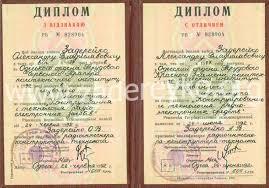 Купить украинский диплом старого образца СССР Одесский политехнический институт 1992