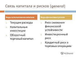 Презентация на тему УПРАВЛЕНИЕ ФИНАНСОВЫМИ РИСКАМИ Финансы для  3 Связь