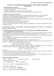 класс контрольная работа по теме Неметаллы В Часть А занятие №2 объемные методы анализа метод нейтрализации