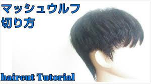 マッシュウルフ髪型の切り方ディスコネカット Youtube