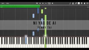 ni yao de ai piano tutorial