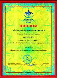 диплом ЗАО Иколайн за вклад в развитие отрасли Иколайн присудили  диплом ЗАО Иколайн за вклад в развитие отрасли