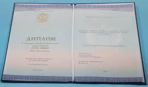 Диплом о среднем профессиональном образовании образец  Фото из Мск Диплом о среднем профессиональном образовании образец 2014