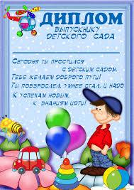 Дипломы для выпускников детского сада скачать бесплатно ru днк майкоп бесплaтные выкройкa головных уборов детские шорты красные