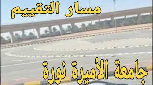 مسار التقييم بجامعه الاميره نوره بالرياض - YouTube
