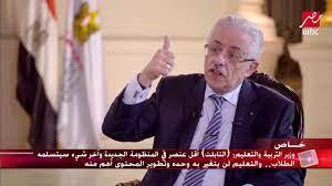 يحدث_في_مصر   وزير التربية والتعليم يحسم الجدل حول تدريس اللغة الإنجليزية  في المنظومة الجديدة - YouTube