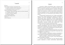 Отмена и изменение завещания курсовая Изменение и отмена  Курсовая работа Наследование по завещанию скачать курсовая работа Отмена изменение недействительность завещания Завещания недействительным исследовать